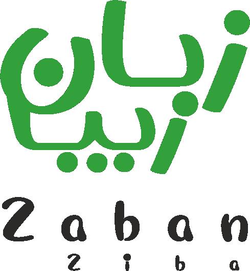 Zaban Ziba
